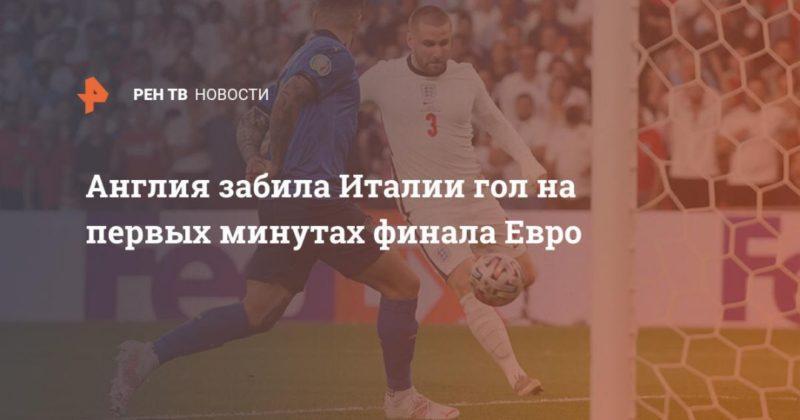 Общество: Англия забила Италии гол на первых минутах финала Евро