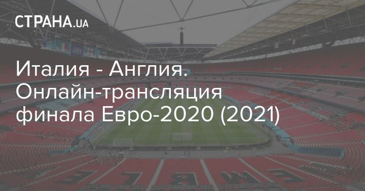 Общество: Италия - Англия. Онлайн-трансляция финала Евро-2020 (2021)