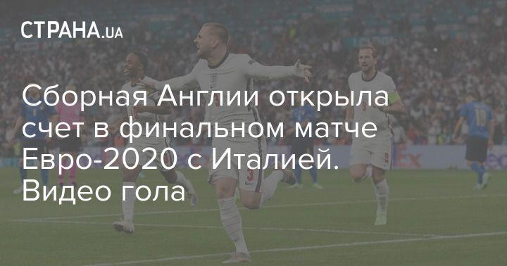 Общество: Сборная Англии открыла счет в финальном матче Евро-2020 с Италией. Видео гола