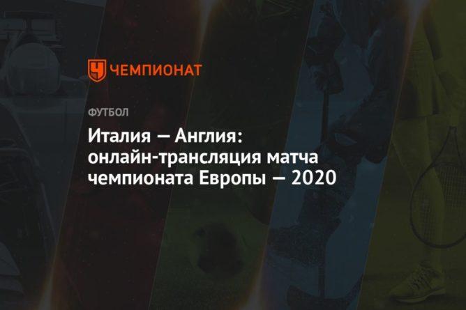 Общество: Евро-2020, Италия — Англия: смотреть онлайн, прямая трансляция на канале «Россия 1»