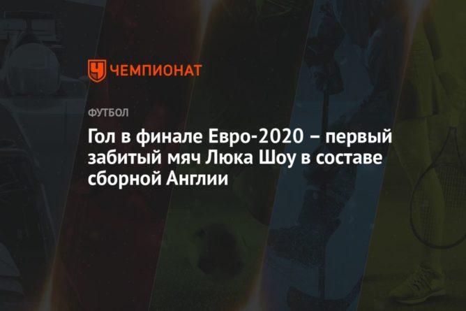 Общество: Гол в финале Евро-2020 — первый забитый мяч Люка Шоу в составе сборной Англии