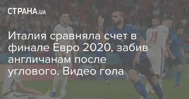Общество: Италия сравняла счет в финале Евро 2020, забив англичанам после углового. Видео гола