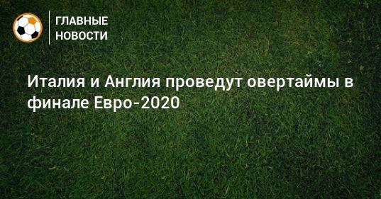 Общество: Италия и Англия проведут овертаймы в финале Евро-2020