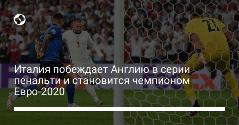 Общество: Италия побеждает Англию в серии пенальти и становится чемпионом Евро-2020