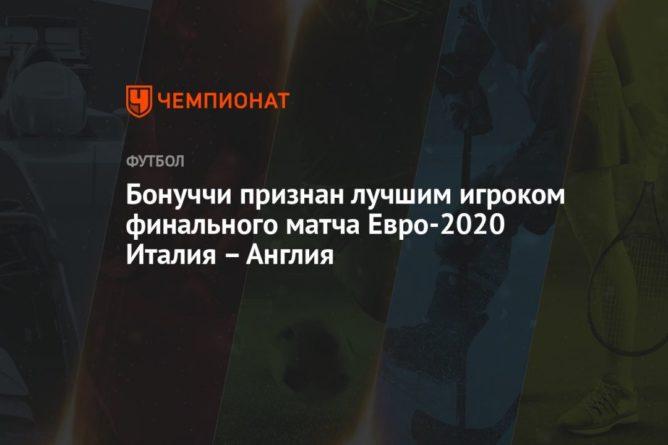 Общество: Бонуччи признан лучшим игроком финального матча Евро-2020 Италия – Англия