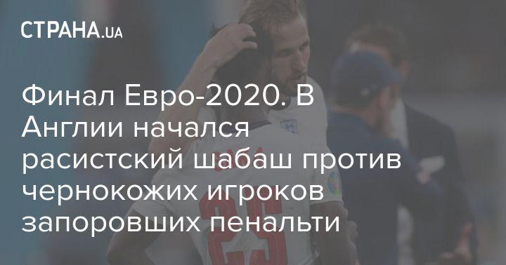 Общество: Финал Евро-2020. В Англии начался расистский шабаш против чернокожих игроков запоровших пенальти