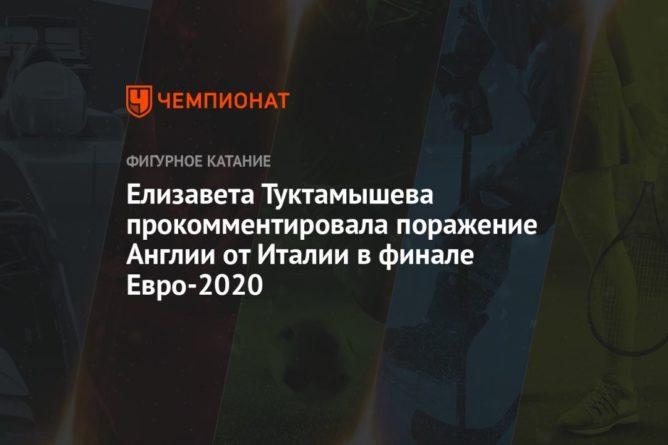Общество: Елизавета Туктамышева прокомментировала поражение Англии от Италии в финале Евро-2020