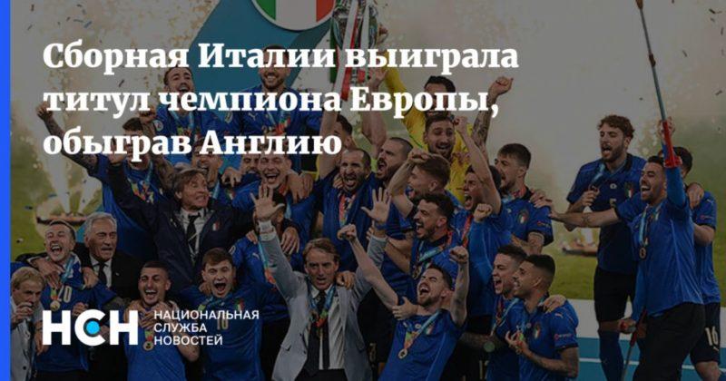Общество: Сборная Италии выиграла титул чемпиона Европы, обыграв Англию