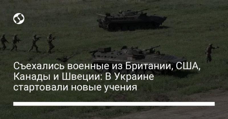 Общество: Съехались военные из Британии, США, Канады и Швеции: В Украине стартовали новые учения