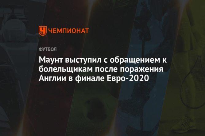 Общество: Маунт выступил с обращением к болельщикам после поражения Англии в финале Евро-2020