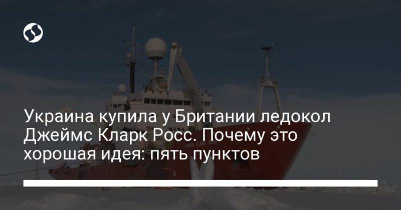 Общество: Украина купила у Британии ледокол Джеймс Кларк Росс. Почему это хорошая идея: пять пунктов