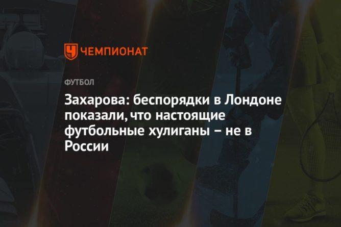 Общество: Захарова: беспорядки в Лондоне показали, что настоящие футбольные хулиганы – не в России