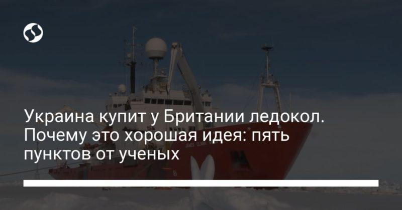 Общество: Украина купит у Британии ледокол. Почему это хорошая идея: пять пунктов от ученых