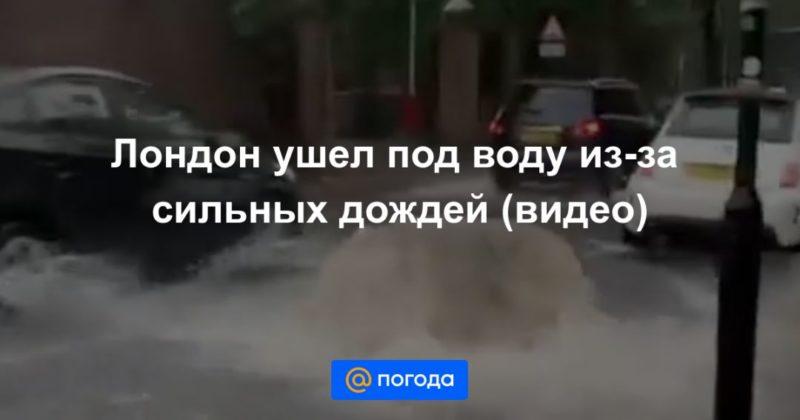 Общество: Лондон ушел под воду из-за сильных дождей (видео)