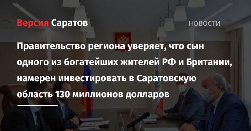 Общество: Правительство региона уверяет, что сын одного из богатейших жителей РФ и Британии, намерен инвестировать в Саратовскую область 130 миллионов долларов