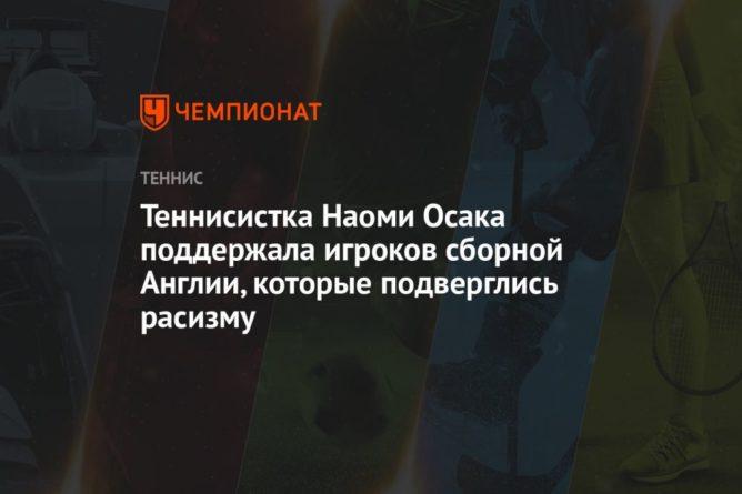 Общество: Теннисистка Наоми Осака поддержала игроков сборной Англии, которые подверглись расизму