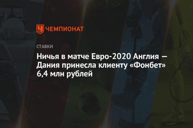 Общество: Ничья в матче Евро-2020 Англия — Дания принесла клиенту «Фонбет» 6,4 млн рублей