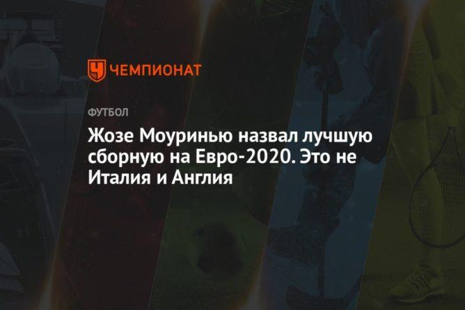 Общество: Жозе Моуринью назвал лучшую сборную на Евро-2020. Это не Италия и Англия
