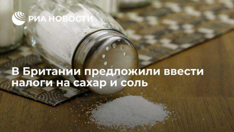 Общество: Эксперты предложили властям Британии ввести налоги на сахар и соль для оздоровления общества