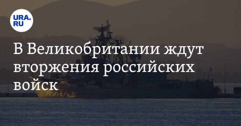 Общество: В Великобритании ждут вторжения российских войск