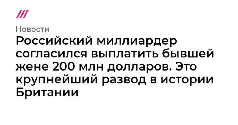 Общество: Российский миллиардер согласился выплатить бывшей жене 200 млн долларов. Это крупнейший развод в истории Британии