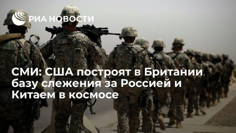 Общество: Sky News сообщил о планах США построить в Британии базу слежения за Россией и Китаем в космосе