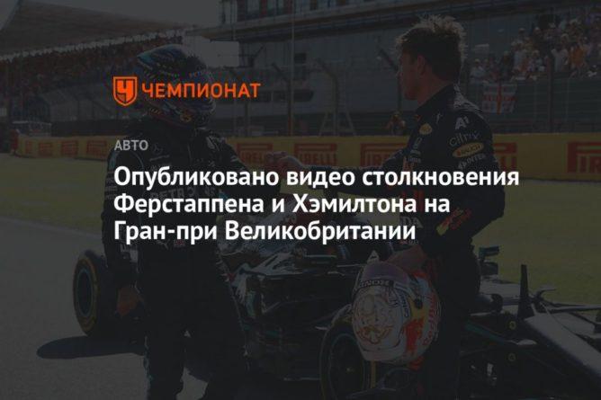 Общество: Опубликовано видео столкновения Ферстаппена и Хэмилтона на Гран-при Великобритании