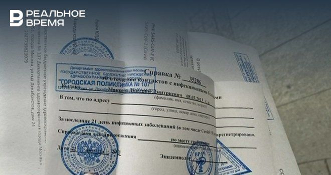 Общество: Главное о коронавирусе на 20 июля: продажа справок в Татарстане, отмена ограничений в Англии