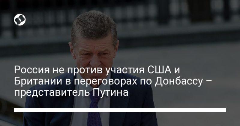 Общество: Россия не против участия США и Британии в переговорах по Донбассу – представитель Путина