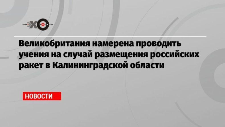 Общество: Великобритания намерена проводить учения на случай размещения российских ракет в Калининградской области