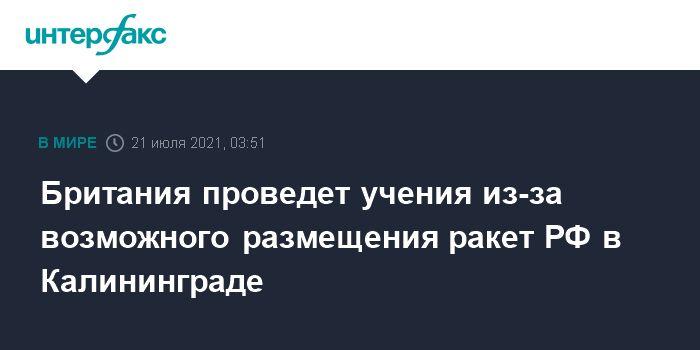 Общество: Британия проведет учения из-за возможного размещения ракет РФ в Калининграде