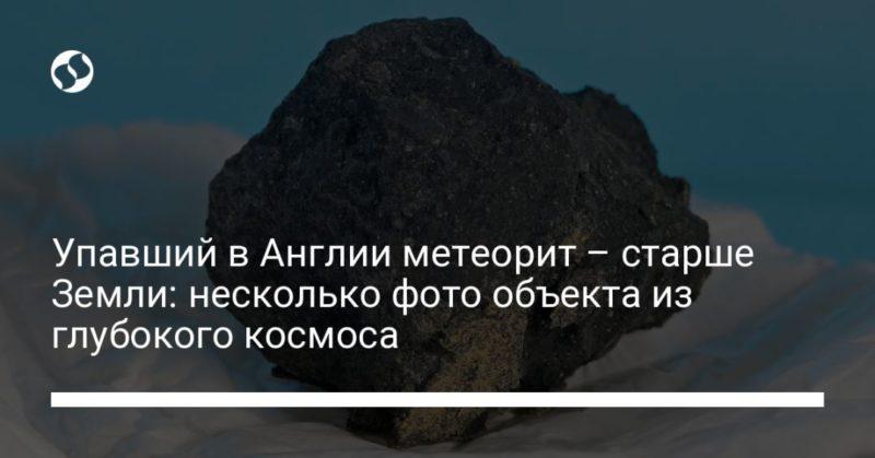Общество: Упавший в Англии метеорит – старше Земли: несколько фото объекта из глубокого космоса