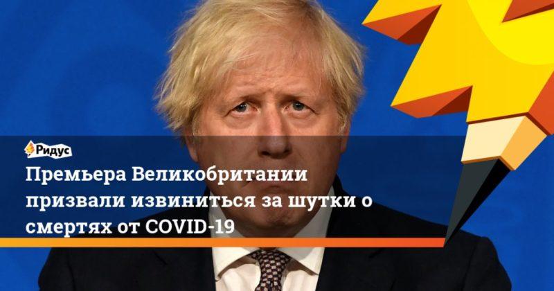 Общество: Премьера Великобритании призвали извиниться за шутки о смертях от COVID-19