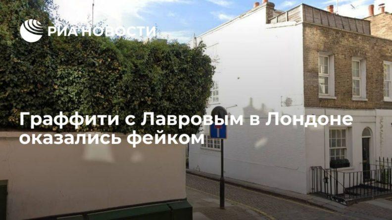 Общество: Известия: граффити с главой МИД Лавровым в Лондоне оказались фейком