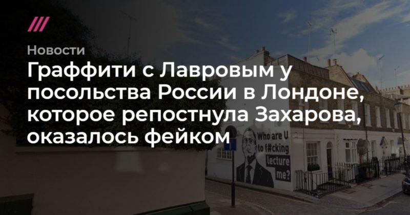 Общество: Граффити с Лавровым у посольства России в Лондоне, которое репостнула Захарова, оказалось фейком