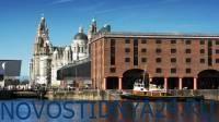 Общество: Ливерпуль исключили из списка объектов всемирного наследия ЮНЕСКО