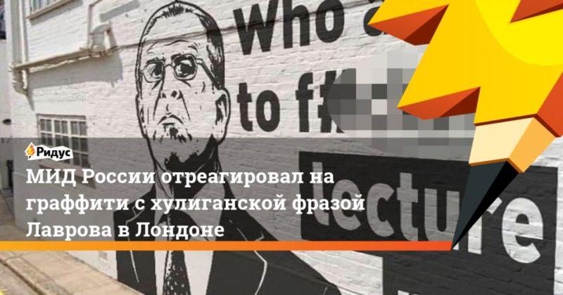Общество: МИД России отреагировал на граффити с хулиганской фразой Лаврова в Лондоне