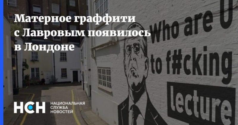 Общество: Художник в Лондоне призвал не читать лекций Лаврову