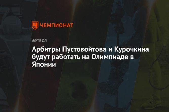 Общество: Пустовойтова и Курочкина обслужат матч женских команд Японии и Великобритании на Играх