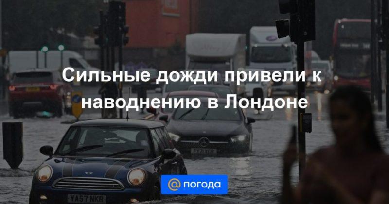 Общество: Сильные дожди привели к наводнению в Лондоне