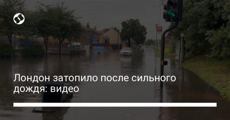 Общество: Лондон затопило после сильного дождя: видео