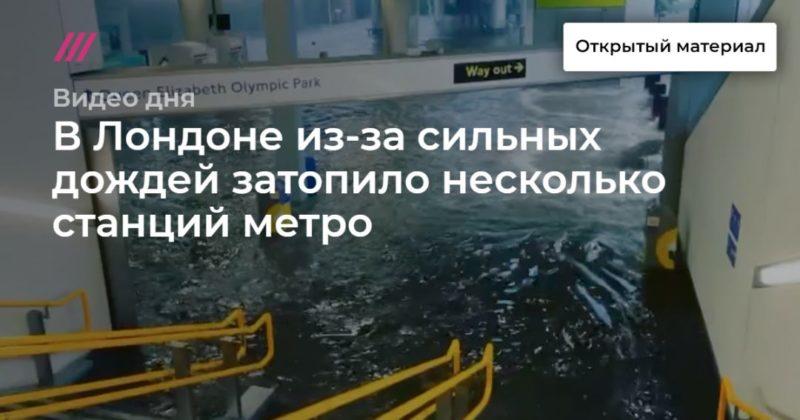Общество: В Лондоне из-за сильных дождей затопило несколько станций метро
