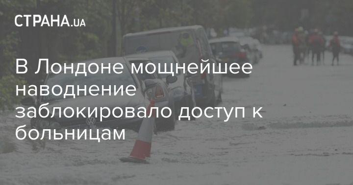 Общество: В Лондоне мощнейшее наводнение заблокировало доступ к больницам