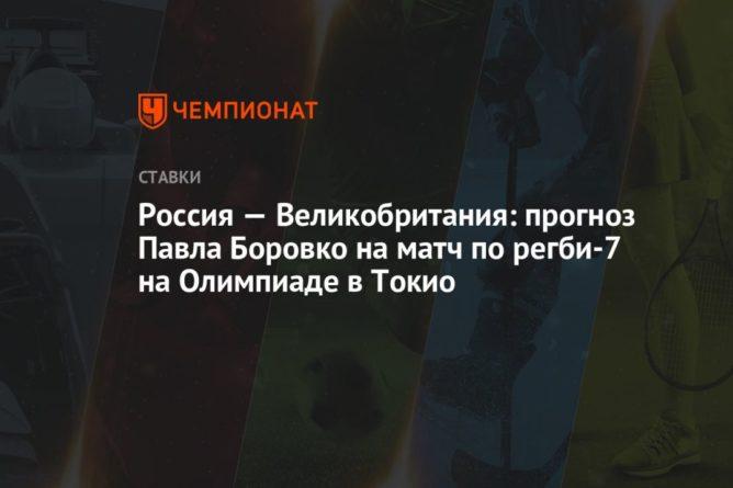 Общество: Россия — Великобритания: прогноз Павла Боровко на матч по регби-7 на Олимпиаде в Токио