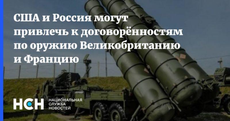 Общество: США и Россия могут привлечь к договорённостям по оружию Великобританию и Францию