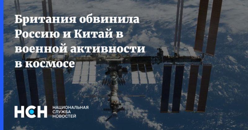 Общество: Британия обвинила Россию и Китай в военной активности в космосе