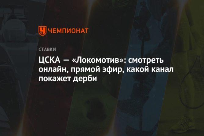 Общество: ЦСКА — «Локомотив»: смотреть онлайн, прямой эфир, какой канал покажет дерби