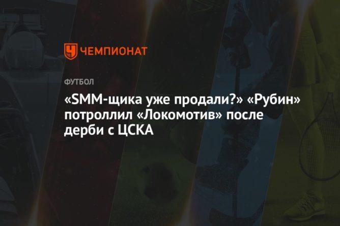 Общество: «SMM-щика уже продали?» «Рубин» потроллил «Локомотив» после дерби с ЦСКА