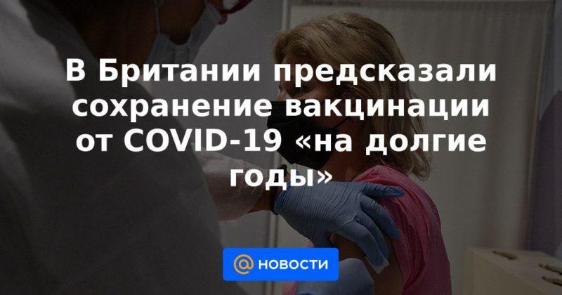 Общество: В Британии предсказали сохранение вакцинации от COVID-19 «на долгие годы»