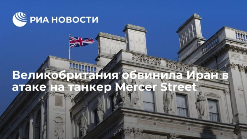 Общество: Глава МИД Британии Рааб: атака на танкер Mercer Street в Индийском океане была произведена Ираном